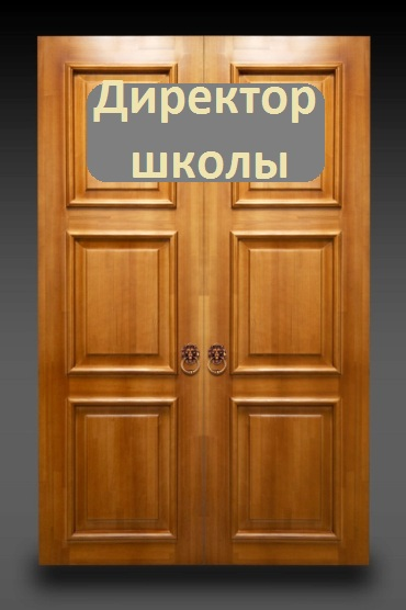 Открытки, двери в школу картинки с надписями